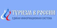 туризм в россии размер инф